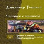 Александр Романов — Человек с мешком. Трилогия в одном томе (аудиокнига)
