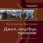 Константин Костинов — Джип, ноутбук, прошлое (аудиокнига)