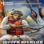 Юрий Корчевский — Шторм Времени (аудиокнига)