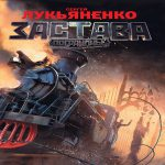 Сергей Лукьяненко — Застава (аудиокнига)