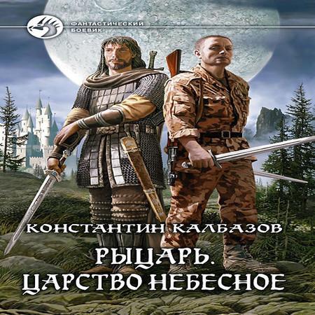 Константин Калбазов (Калбанов) - Царство Небесное (аудиокнига)