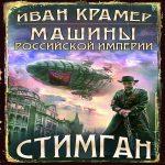Иван Крамер — Машины Российской Империи (аудиокнига)