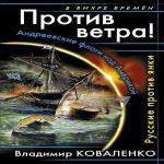 Владимир Коваленко — Против ветра! Русские против янки (аудиокнига)