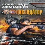 Александр Афанасьев — Ликвидатор (аудиокнига)
