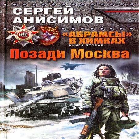 Сергей анисимов аудиокниги скачать торрент