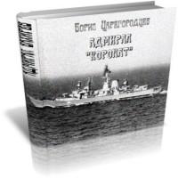 """Адмирал """"Коронат"""" (аудиокнига)"""