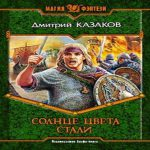 Дмитрий Казаков — Солнце цвета стали (аудиокнига)