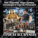 Вера Камша — Имя им легион (аудиокнига)