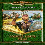 Дмитрий Казаков — Солнце цвета меда (аудиокнига)