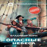 Владимир Корн — Опасные небеса (аудиокнига)