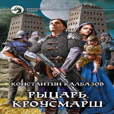 Константин Калбазов (Калбанов) - Кроусмарш (аудиокнига)