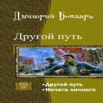 Дмитрий Бондарь — Другой путь. Дилогия в одном томе (аудиокнига)