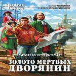 Юрий Корчевский   — Золото мертвых. Дворянин (аудиокнига)