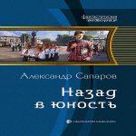 Александр Сапаров — Назад в юность (аудиокнига)