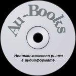 Александр Владимиров — Обреченный (аудиокнига)