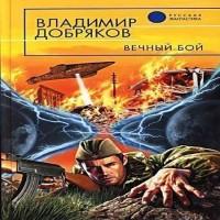 Хроноагенты за работой (Вечный бой) (аудиокнига)