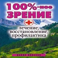 100%-ное зрение. Лечение, восстановление, профилактика (аудиокнига)