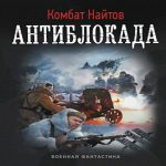 Комбат Найтов — Антиблокада (аудиокнига)