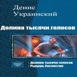 Денис Украинский — Долина тысячи голосов. Дилогия (аудиокнига)