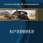 Александр Владимиров — Кочевники (СИ) (аудиокнига)