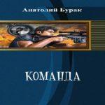 Анатолий Бурак — Команда (аудиокнига)