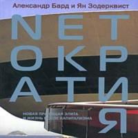 Netократия. Новая правящая элита и жизнь после капитализма (аудиокнига)