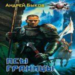 Быков Андрей — Псы границы (аудиокнига)