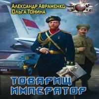 Товарищ император (аудиокнига)