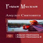 Мискин Роман — Амулет Святовита. Трилогия (аудиокнига)