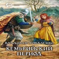 Кембрийский период (аудиокнига)
