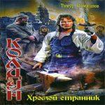Тимур Рымжанов — Хромой странник (аудиокнига)