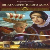 Шпага Софийского дома (аудиокнига)