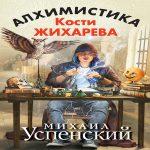 Михаил Успенский — Алхимистика Кости Жихарева (аудиокнига)