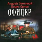 Андрей Земляной & Борис Орлов — Офицер  (аудиокнига)