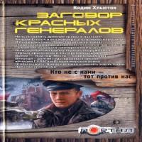 Заговор красных генералов (аудиокнига)