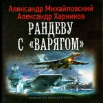 Александр Михайловский & Александр Харников — Рандеву с «Варягом» (аудиокнига)