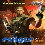 Михаил Михеев — Рейдер (аудиокнига)