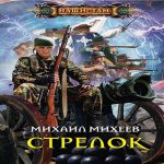 Михаил Михеев — Стрелок (аудиокнига)