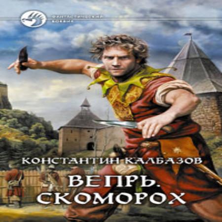 Аудиокнига Константин Калбазов (Калбанов) - Скоморох