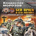 Владислав Морозов — Бей врага в его логове! Русский десант в Америку (аудиокнига)