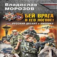 Бей врага в его логове! Русский десант в Америку (аудиокнига)