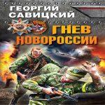 Георгий Савицкий — Гнев Новороссии (аудиокнига)