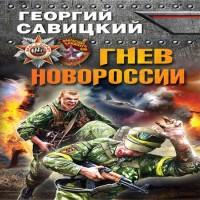 Гнев Новороссии (аудиокнига)