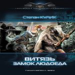 Степан Кулик — Витязь. Замок людоеда (аудиокнига)