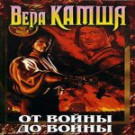 Вера Камша — От войны до войны (аудиокнига)