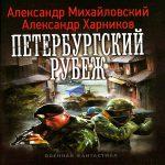 Александр Михайловский & Александр Харников — Петербургский рубеж (аудиокнига)