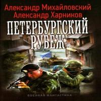Петербургский рубеж (аудиокнига)