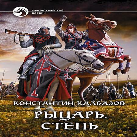 Константин Калбазов (Калбанов) - Степь (аудиокнига)