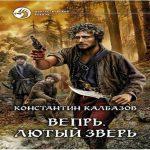 Константин Калбазов (Калбанов) — Лютый зверь (аудиокнига)