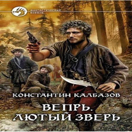 Константин Калбазов (Калбанов) - Лютый зверь (аудиокнига)
